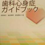 デンタルスタッフのための歯科心身症ガイドブック