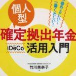 個人型確定拠出年金iDeCo(イデコ)活用入門